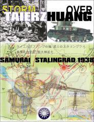 Storm Over Taierzhuang - Samurai Stalingrad 1938