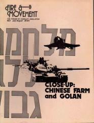 "#2 ""Chinese Farm, Golan, PanzerArmee Afrika Variant"""