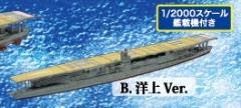 Aircraft Carrier Akagi - Waterline