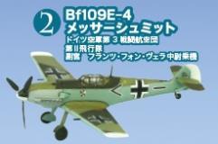 Bf109E-4 Messerschmitt