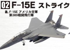 F-15E Eagle (389 FS)