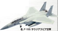 F-15S Eagle (RSAF)