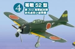 Zero Fighter Type 52