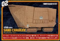 Sand Crawler