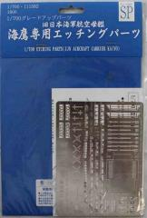 "IJN Aircraft Carrier ""Kaiyo"" Photo Etched Parts (1/700)"
