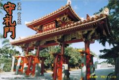 Okinawa Shuri Castle Shureimon