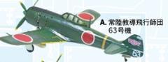 "Hayate Ki-84 ""Frank"" - Green"