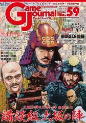 #59 w/Siege of Osaka