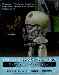 Research Station Gamma (Japanese Boxed Edition)
