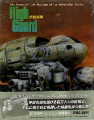 High Guard (Japanese Boxed Edition)