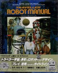 Robot Manual (Japanese Boxed Edition)