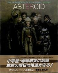 Asteroid (Japanese Edition)