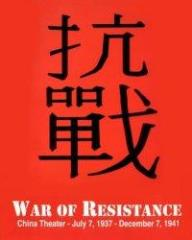 War of Resistance - China Theater (Color Box Edition)