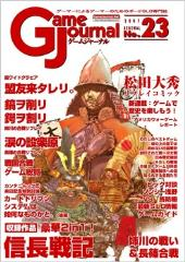 #23 w/The Chronicles of Oda Nobunaga