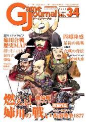 #34 w/Oda Attacks at Anegawa 1570 & The 1877 Rebellion of Satsuma