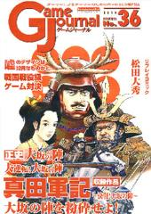 #36 w/Sanada Gunki - A Chronicle of Sanada Yukimura in 1614