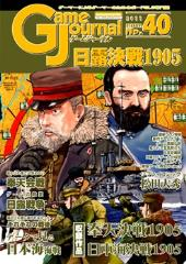 #40 w/Battle of Mukden 1905 & Battle of Tsushima 1905
