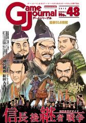 #48 w/The Wars of the Successors of Nobunaga