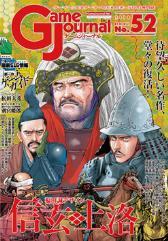 #52 w/Shingen Joe-Raku