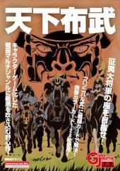 Special Edition - Tenka Fubu