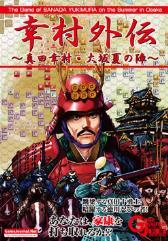 Special Edition - Yukimura Gaiden