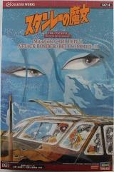 "Mitsubishi G4M1 Bomber Betty - Japanese Mangas ""The Cockpit"""