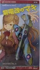 Shidenkai No Maki Spitfire Mk.IX (Limited Edition) (1/48)