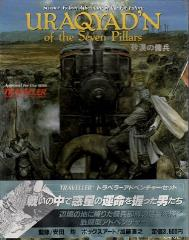 Uragyad'n of the Seven Pillars (Japanese Boxed Edition)