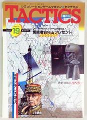 "#19 ""France 1940"""