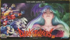 Playmat - Darkstalkers, Half Cast