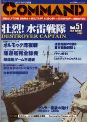 #51 w/Destroyer Captain