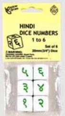 d6 20mm Number Dice 1-6 - Hindi Numbers (6)