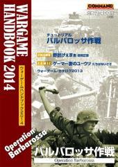 Wargame Handbook 2014 w/Operation Barbarossa