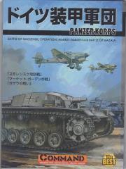 Panzer Korps - Battle of Smolensk, Operation Market Garden, Battle of Gazala