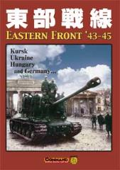 #6 w/Panzer Grenadier - Eastern Front