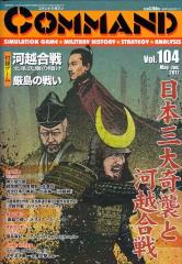 #104 w/Battle of Kawagoe - The Gamble of Hojo Ujiyasu