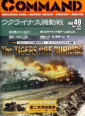 #49 w/The Tigers are Burning & Back to Iraq (2nd Edition)