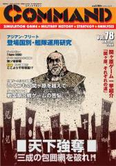 #78 w/Beyond the Sekigahara
