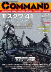 #84 w/Panzer Korps #3 - Operation Typhoon