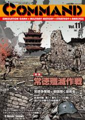 "#111 w/The Battle of Changde - Operation ""Yo-Go"""