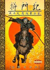Shomon-Ki - The Revolt of Masakado Taira, 935-939