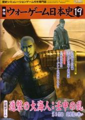 #19 w/Shingeki no Ohama - Jinshin War