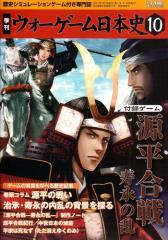 #10 w/The Battle of GenPei - Ran of Juei