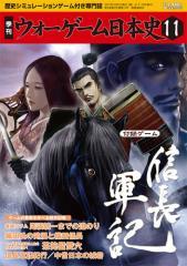 #11 w/Nobunaga Gunki