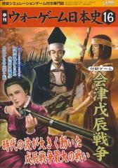 #16 w/Aizu - Boshin War, 1868