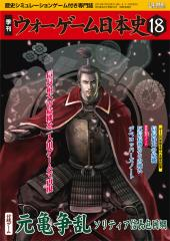 #18 w/Genki-Sohran - Oda Nobunaga's Conquest