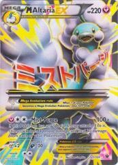 M Altaria EX (Full Art) (Ultra R) #121 (Holo)