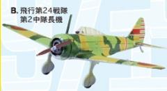 "Type 97 Ki-27 ""Nate"" - Green"