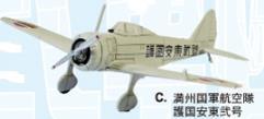 """Type 97 Ki-27 """"Nate"""" - White"""