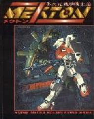 Mekton Zeta (1st Printing)